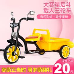 儿童三轮车双人带后斗后筐宝宝脚踏车2-3-6岁童车双人玩具可带人