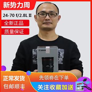 领20元券购买佳能ef 24-70mm f/2.8l ii usm镜头
