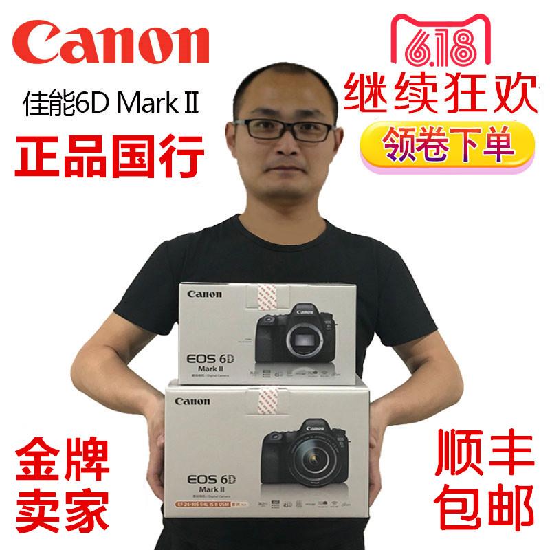 佳能EOS 6D2单机 6D Mark II 6DII 机身 6D2 24-105套机 单反相机