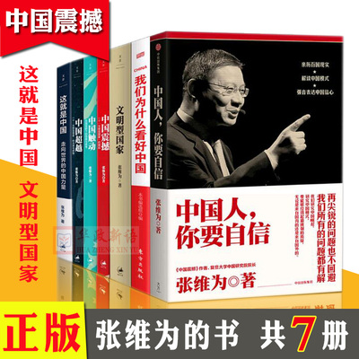 Genuine Zhang Weiwei's book is a full set of 7 volumes, China Shock/China Touch/China Transcendence/Chinese, you have to be confident/Civilized country/This is China/Why are we optimistic about China China Shocking Trilogy