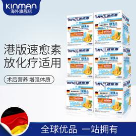 6盒 雀巢速愈素 impact套装手术化疗后恢复营养品德国进口图片