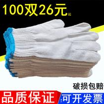 劳保棉线手套工作加厚尼龙全棉透气白纱手套耐磨工人劳动干活手套