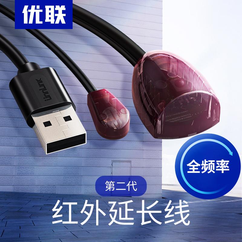 优联 有线电视机顶盒ir红外线共享遥控转发器延长线接收器酒店USB