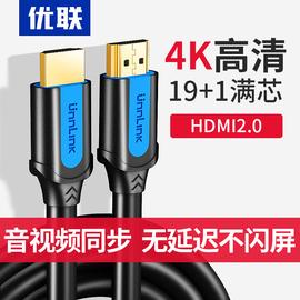 优联 hdmi线4K高清2.0电视连接10信号20电脑15机顶盒10投影仪ps4数据3d连接线25米延长音视频线图片