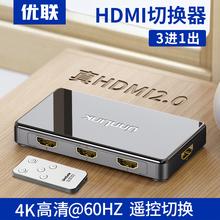 优联 hdmi三进一出切换器3进1出4k高清2.0@60HZ电脑显示器屏幕视频切换分配器一分二分屏器