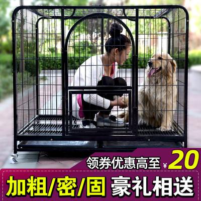 狗笼子 大型犬中型金毛拉布拉多狗笼中型犬宠物狗笼子加粗笼室内