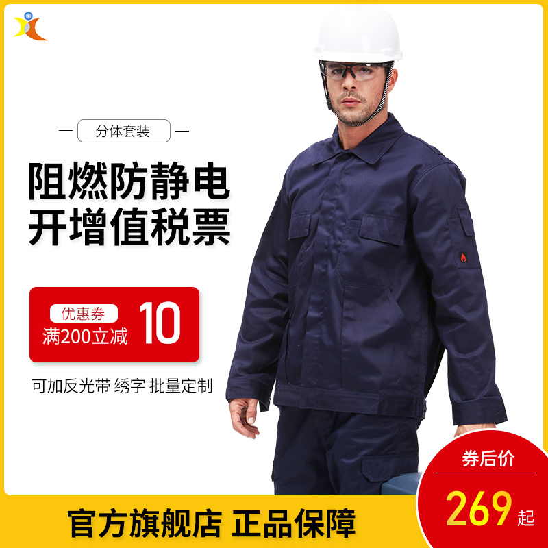 Flame retardant clothing, anti-static clothing jacket, wear-resistant Sinopec spring and autumn safety protection work suit, mens and womens labor protection clothing