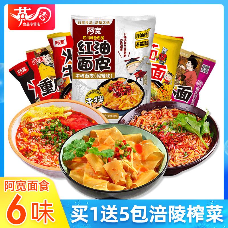 阿宽麻辣面食6袋六种口味组合牛肉小面番茄鸡蛋面火鸡面红油面皮