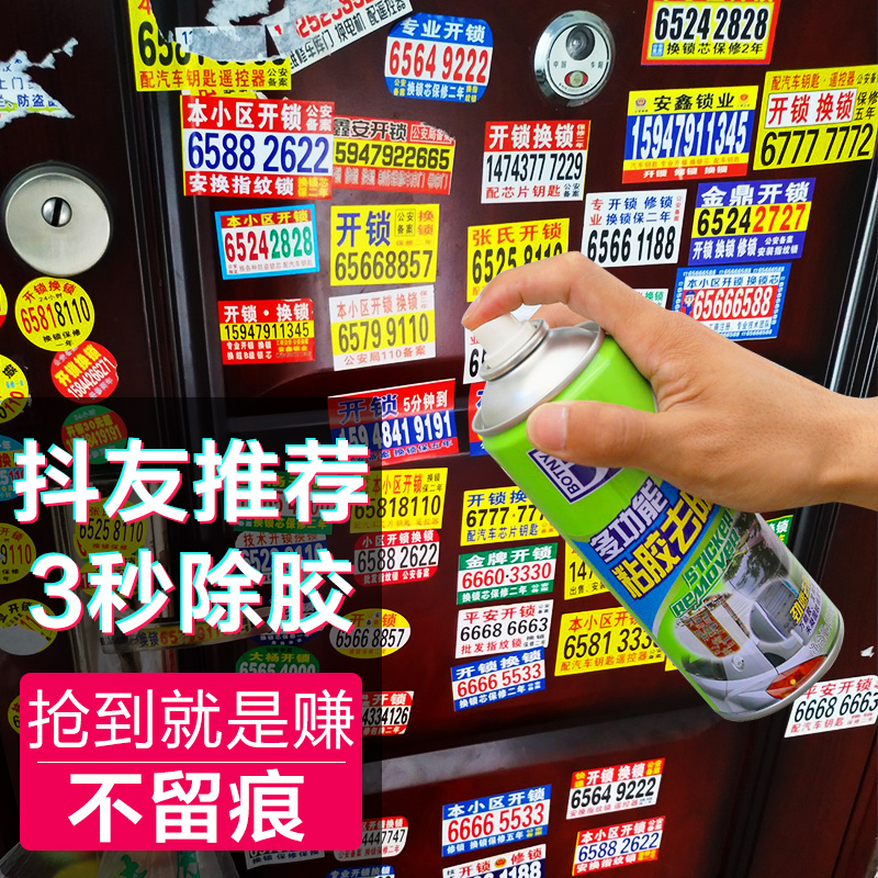 Glue remover self adhesive cleaning car glass household adhesive cleaning glue remover advertising sticker Tar Cleaning