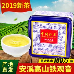 领3元券购买浓香型铁观音安溪铁观音兰花香茶叶2019新茶春茶乌龙茶散装礼盒装