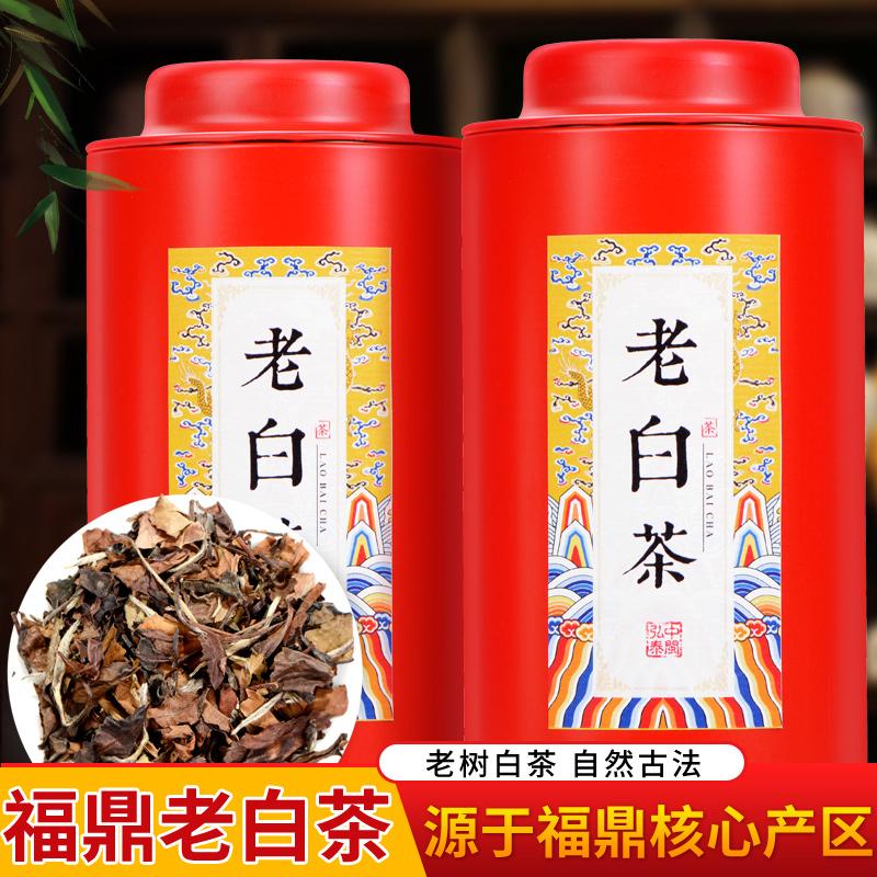 特价福鼎白茶白牡丹陈年原料春茶