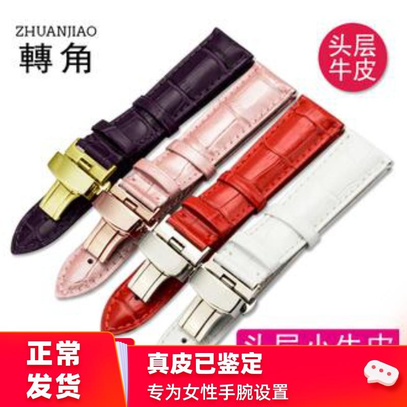转角真皮表带女适用dw红白色卡西欧芙丽天王手表链女款14 16 18mm