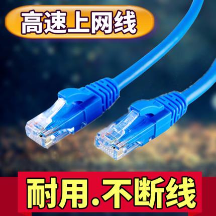 路由器网络连接线网线带水晶头1家用5室内10米双头30带头3加长40m