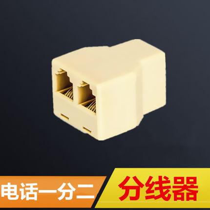 电话机座机三通头电话分线器一分二转接器头分线盒分配器分机分头