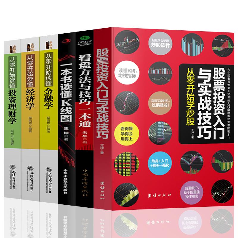 正版全套6册 从零开始读懂金融学+经济学+投资理财学 股票入门基础知识原理 证券期货市场技术分析家庭理财金融书籍 畅销书排行榜