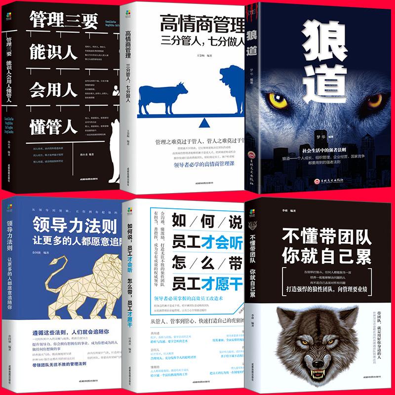 正版6册 不懂带团队你就自己累+三分管人七分做人+细节+狼道识人管人用人 如何管员工执行力领导力企业管理方面的书籍畅销书排行榜