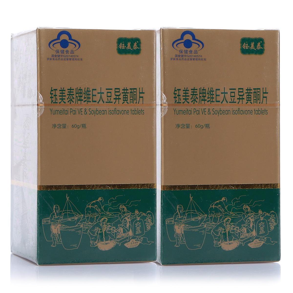 玉の美しい泰の札の維Eダイズのイソフラボンの切れの0.5 g/切れ*120切れ/瓶*2箱の定食