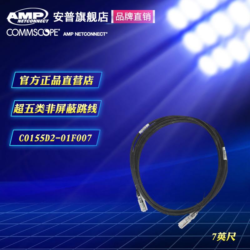 康普AMP超五类网线非屏蔽2米CO155D2-01F007黑色网络跳线7英尺