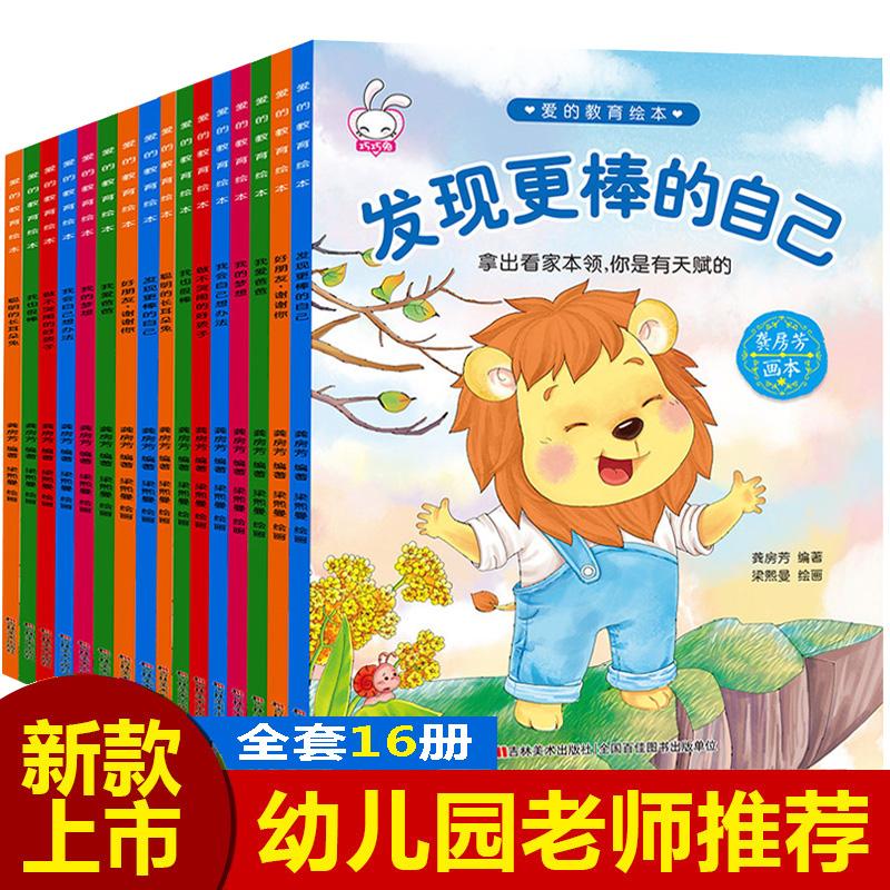 [卓创图书专营店绘本,图画书]全16册 儿童绘本故事书3-6-8岁月销量2506件仅售35.8元