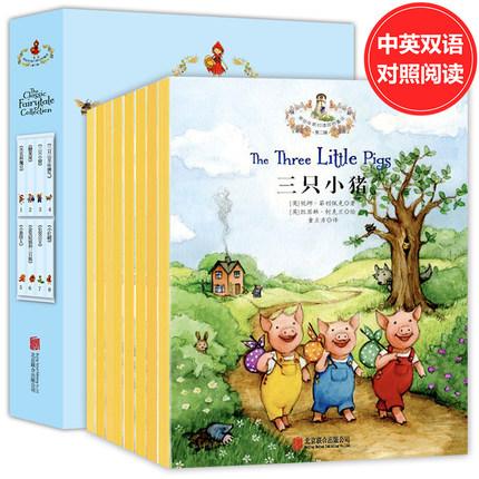 那些年我们读过的童话全8册原版 英语绘本小学三年级 中英文双语书籍儿童 小红帽故事书6-12周岁读物 小学生阅读四五六年级3-10岁