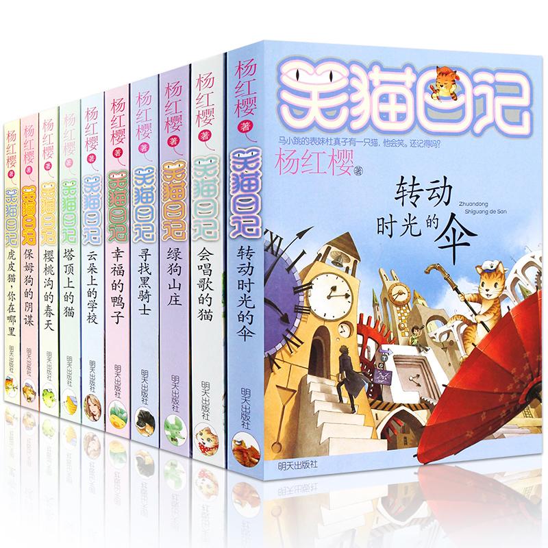 笑猫日记全套10册第一季 杨红樱校园小说系列之会唱歌的猫云朵上的学校虎皮猫你在哪里保姆狗的阴谋正版 儿童课外书籍9-15岁包邮