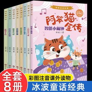 冰波童话经典系列书阿笨猫全传注音版全套一二年级阅读课外书必读正版老师推荐适合小学生语文看的带拼音儿童书籍6-8-10岁以上读物