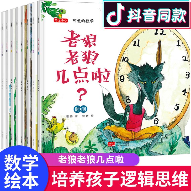 [卓创图书专营店绘本,图画书]可爱的数学全套8册老狼老狼几点了绘本月销量3287件仅售29.8元