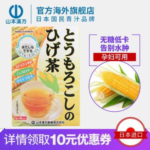 山本汉方日本进口养生茶玉米须茶