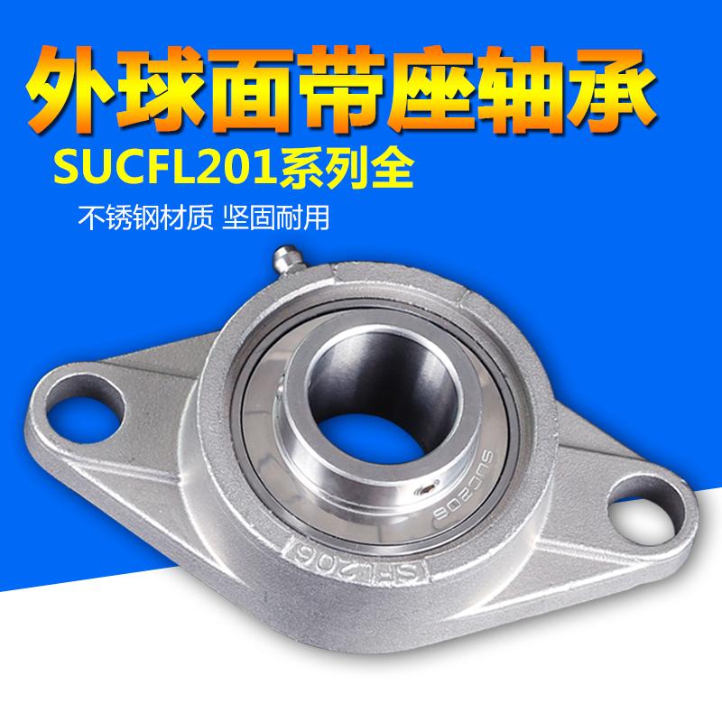 不锈钢外球面带座轴承SUCFL201 202 203 204 205 206 207 UCFL212