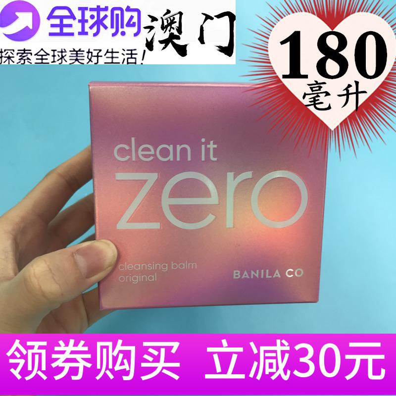 澳门代购 韩国芭妮兰卸妆膏180ml Banilaco zero保湿卸妆乳洁面霜图片