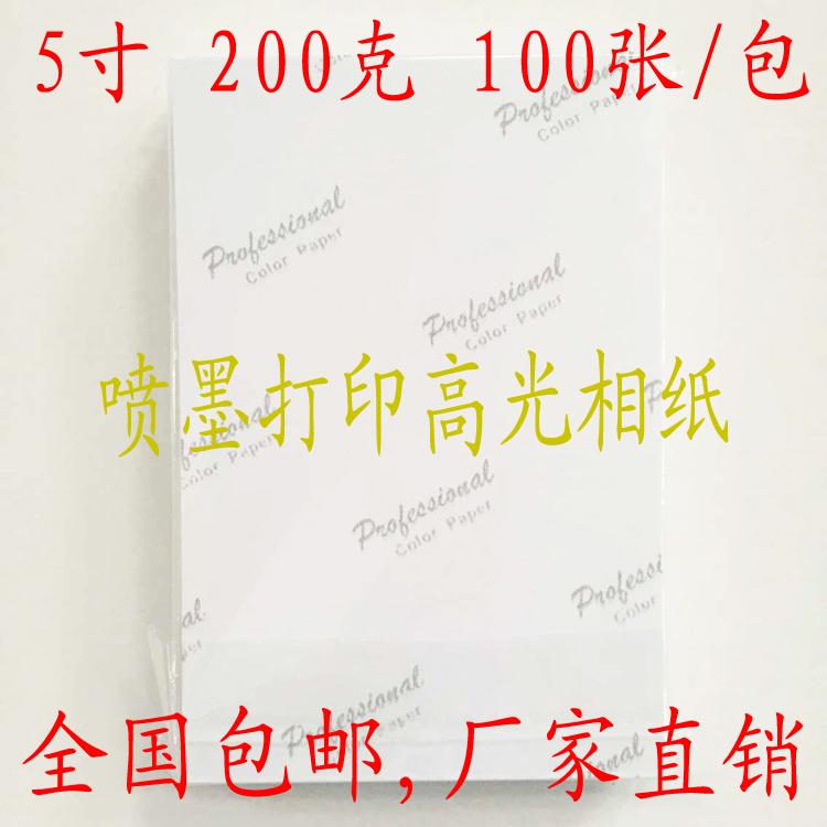 3R 5寸照片纸相片纸高光防水喷墨打印R330洗照片专用摆摊手机照