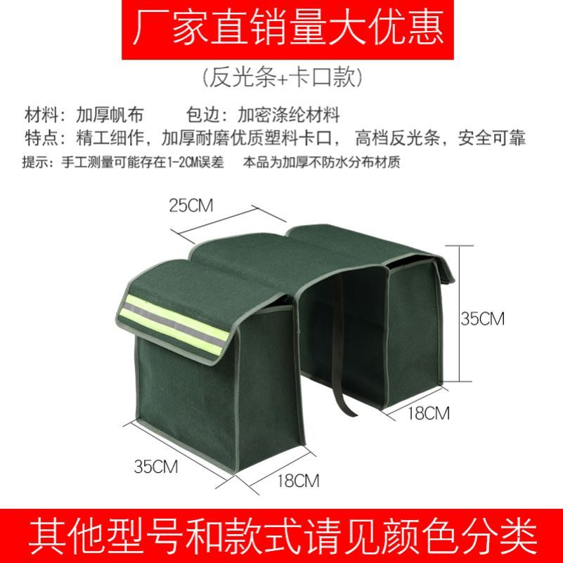 Electric car hanging bag, motorcycle camel bag, double layer bicycle binding, rear package, saddle bag, scratch proof post bag