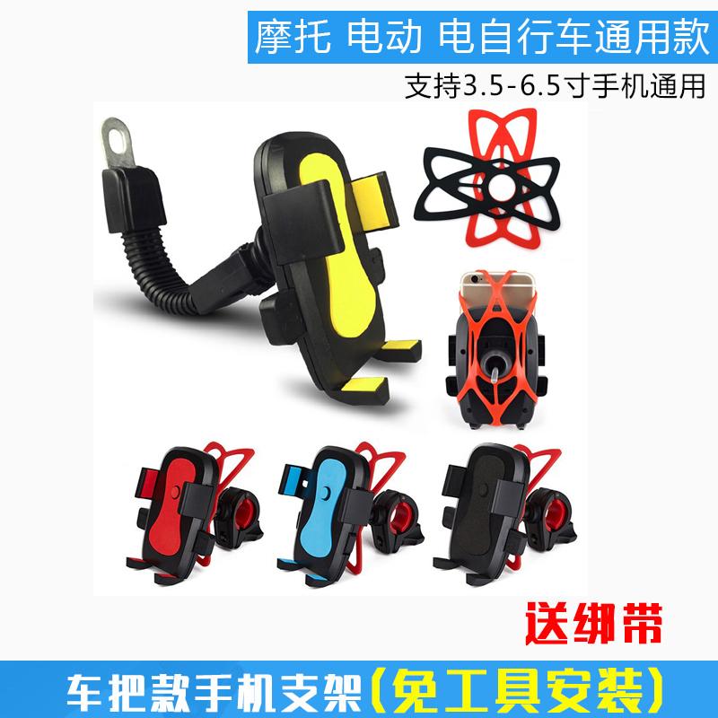 手機支架美團騎手通用直播車用摩托車外賣裝備機車電動車導航儀
