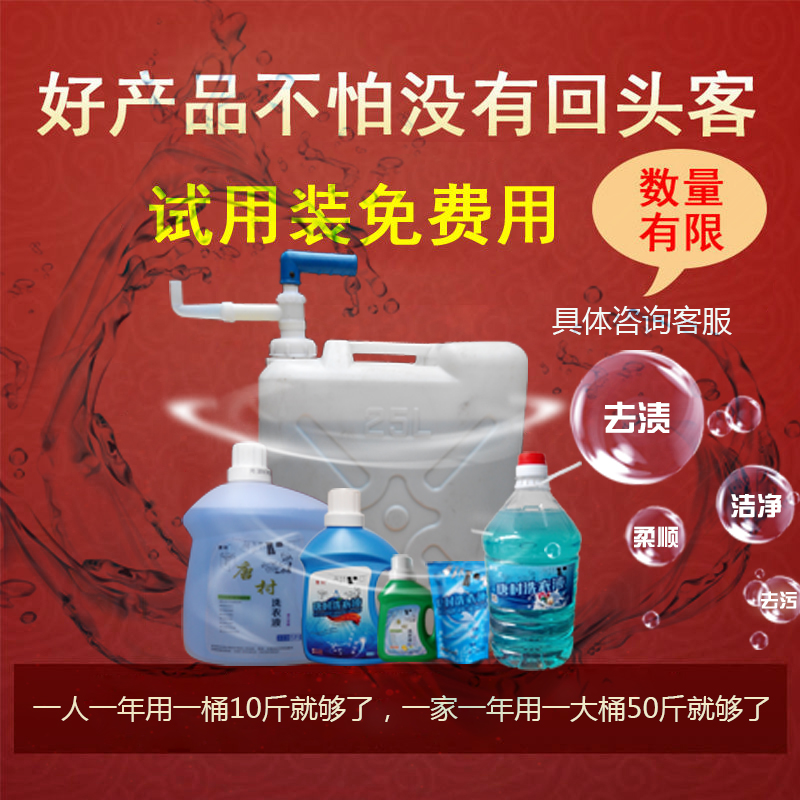 Tangcun laundry liquid is packed in a special barrel with 1 sterilization and mite removal. The manufacturer directly sells the whole bag batch of household fragrance 240g