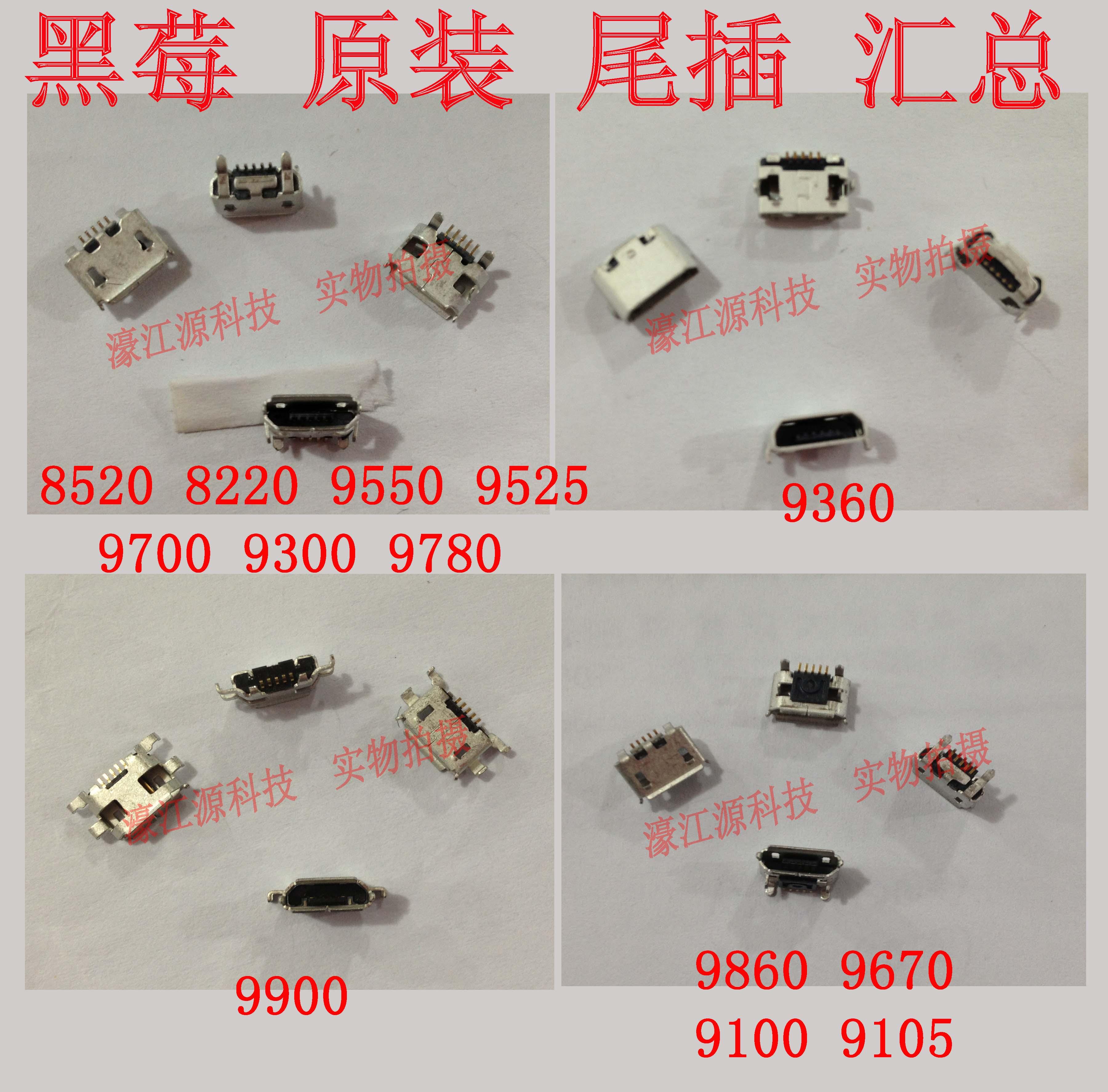 黑莓9860/9105/9900/9360/8520/9700/8220/9550/9300 尾插 接口