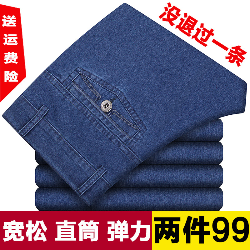 Spring new middle aged and elderly jeans mens large elastic casual pants high waist straight tube loose 40 year old 50 dads wear