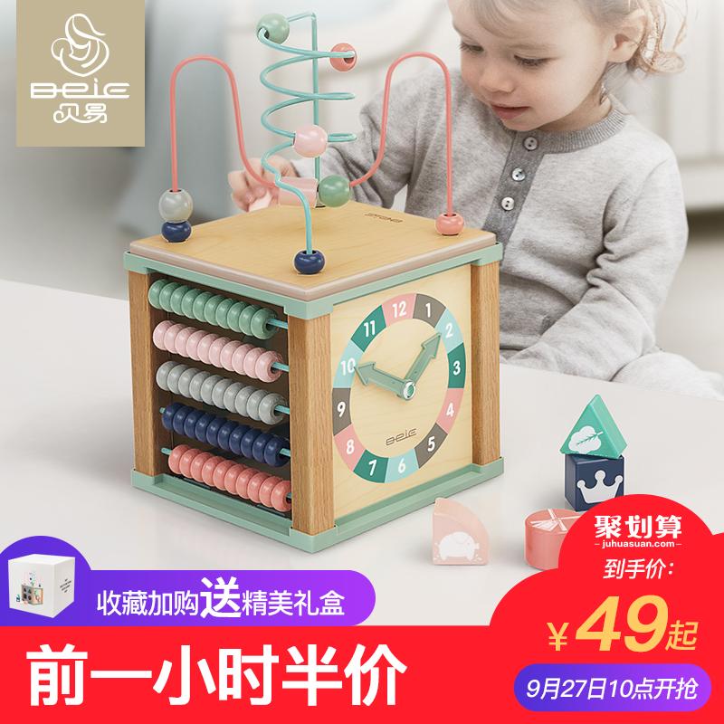 贝易绕珠串珠儿童益智玩具1-2-3周岁百宝箱一岁宝宝早教智力积木