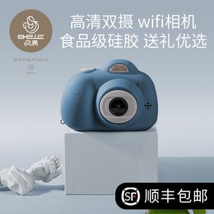 贝易儿童玩具可拍照数码照相机小型学生便携迷你单反新年生日礼物