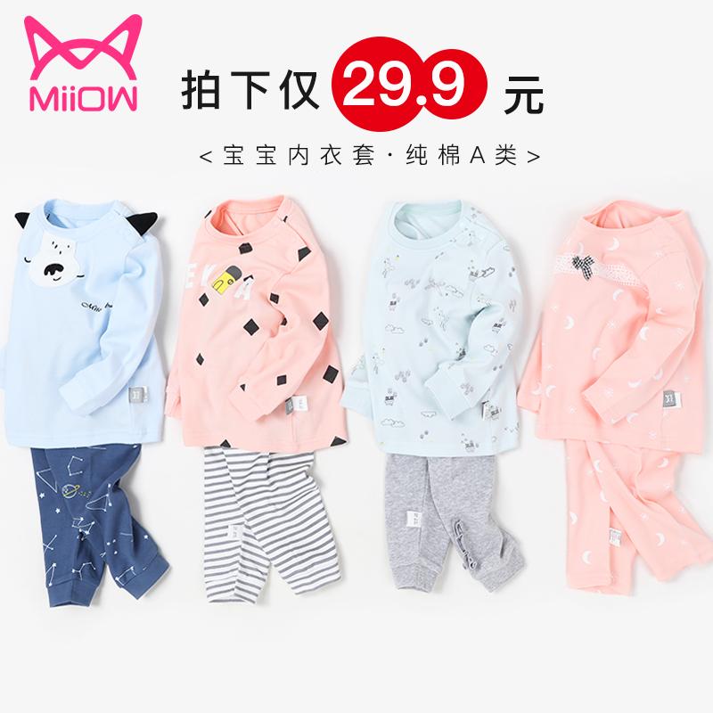猫人宝宝内衣套装婴儿纯棉1儿童秋衣秋裤男孩全棉3岁女幼儿棉毛衫