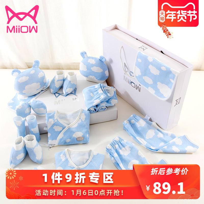 猫人婴儿衣服套装新生儿必备礼盒初生春秋满月宝宝母婴用品纯棉