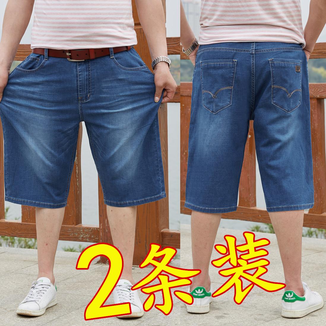 加肥加大码牛仔短裤胖子大号薄款弹力男士宽松高腰七分裤肥佬中裤有赠品