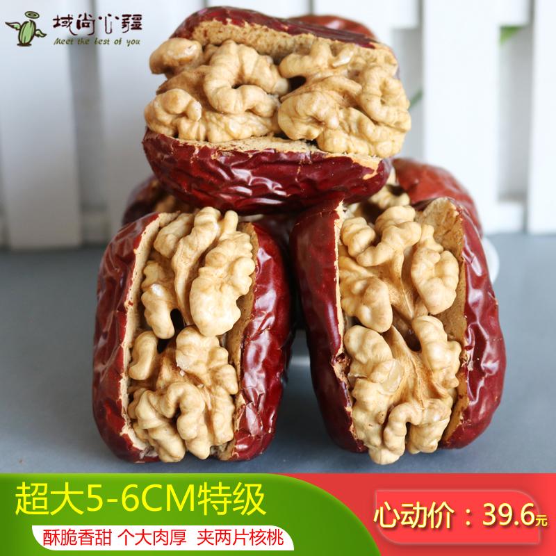 红枣夹核桃仁新疆特产500g包邮特级和田大枣夹纸皮核桃抱抱果零食