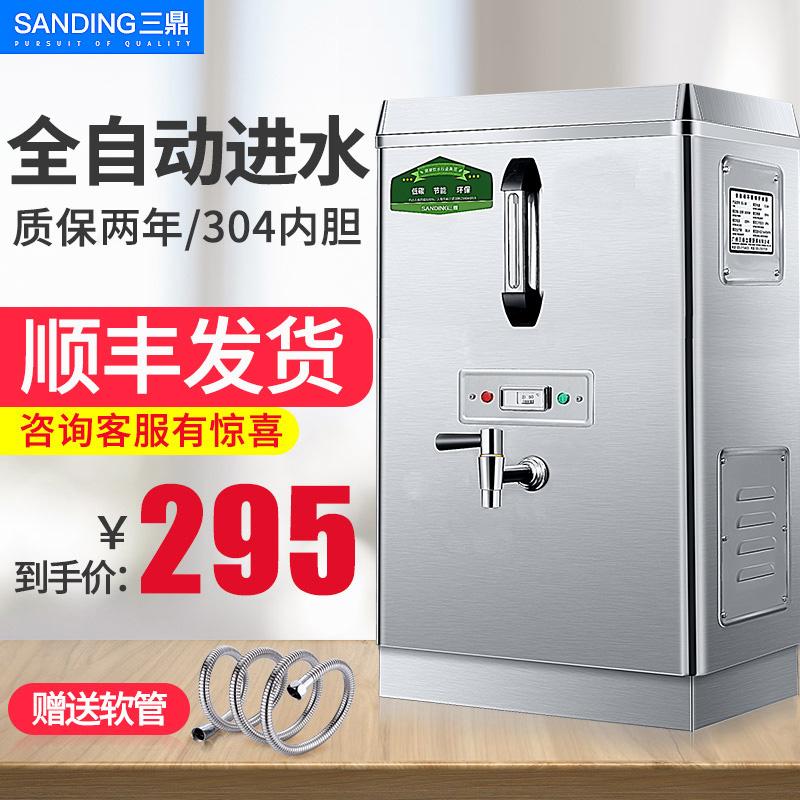 三鼎30L升全自动电热烧水开水器商用饮水机不锈钢热水箱饭店食堂