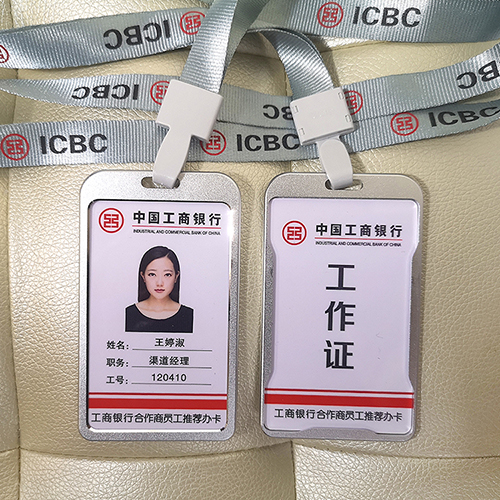 中国工商银行工作证 工行金融理财工作证 银行 工牌设计定制