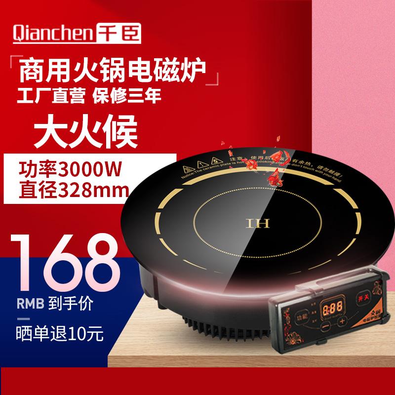 千臣火锅电磁炉圆形商用饭店电池炉(非品牌)
