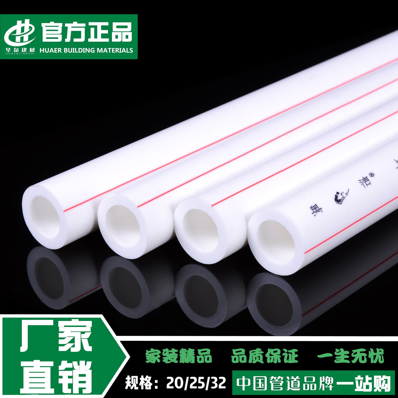 PPR冷热水管自来水管道家装管暖气管热熔管道配件接头管件管材