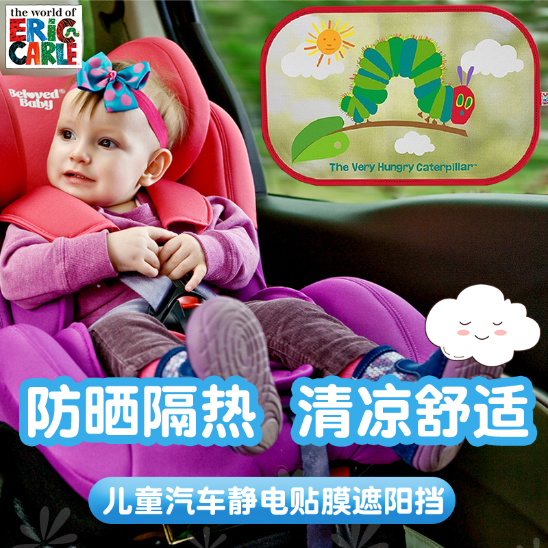 Two pieces of cartoon sunshade for car
