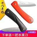 十八子作折叠水果刀不锈钢瓜果削皮刀便携折叠果皮刀小刀带刀套鞘