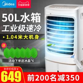 美的空调扇冷风机家用大型商用工业水小空调风扇制冷器宿舍冷风扇