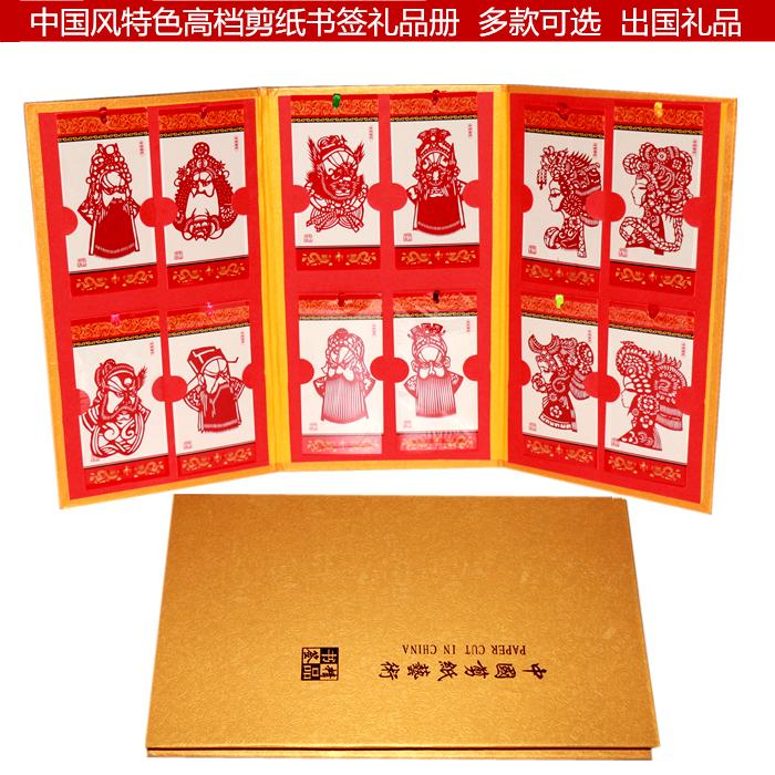 剪纸精品卡片书签 礼品册十二生肖、脸谱出国外事礼品 送老外